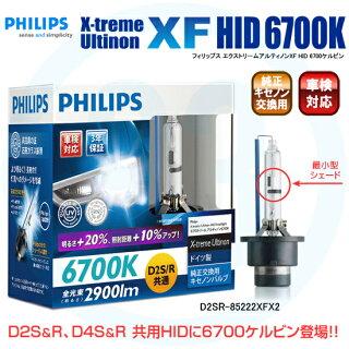 PHILIPS(フィリップス)純正交換用HIDバルブD2S/D2R共用X-tremeUlitinonXFHID6700K2900lm【税込み・送料込み】