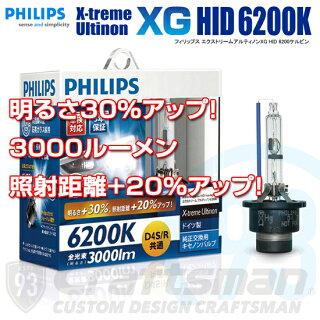 PHILIPS(フィリップス)純正交換用HIDバルブD4S/D4R共用X-tremeUlitinonXGHID6200K3000lm