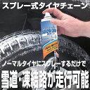 スプレー式タイヤチェーン SNOW GRIP スノーグリップ(TYRE GRIP)タイヤグリップ