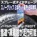【送料無料 2本セット】スプレー式タイヤチェーン SNOW