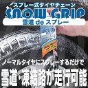 スプレー式タイヤチェーン SNOW GRIP スノーグリップ