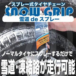 スプレー式タイヤチェーンSNOWGRIPスノーグリップ(TYREGRIP)タイヤグリップ