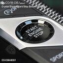 BMWクリスタル エンジンスタート・ストップボタン CO-CSB-B00...