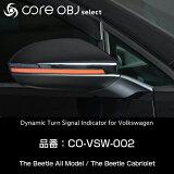 【フォルクスワーゲン用】 core OBJ select CO-VSW-002 流れるドアミラーウィンカー Dynamic Turn Signal Indicator for Volkswagen / The Beetle All Model,The Beetle Cabriolet【北海道・沖縄県・全国離島は発送不可】★メーカー取寄せ★