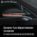 【アウディ用】 core OBJ select CO-ASW-002 流れるドアミラーウィンカー Dynamic Turn Signal Indicato...