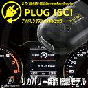PLUG ISC! PL3-ISC-MB01 メルセデスベンツ用アイドリングストップキャンセラー P ...