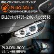 【新製品】PL3-DRL-B001 for BMW 2つのコーディングが同時にできるPLUG CONCEPT3.0