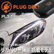 【新製品】PL3-DRL-MB01 for メルセデスベンツ デイライト PLUG CONCEPT3.0