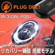 【新製品】PL3-DRL-P001 for ポルシェ デイライト NEWタイプ PLUG CONCEPT3.0