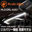 【新製品】PL3-DRL-A001 for AUDI-A3/S3/RS3 デイライト PLUG CONCEPT3.0