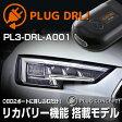 【新製品】PL3-DRL-A001 for NEW AUDI-A4/S4(8W/B9) デイライト PLUG CONCEPT3.0