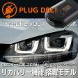 【新製品】PL3-DRL-V001 for VW GOLF7,GOLF7.5 デイライト PLUG CONCEPT3.0