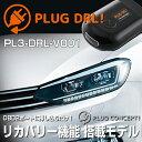 【新製品】PL3-DRL-V001 for VW Golf Touran (1T/5T) デイライト PL2-DRL-V001後継品 PLUG CONCEPT3.0