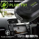 【セール】PLUG TV! PL3-TV-V001 for フォルクスワーゲン テレビキャンセラー PLUG CONCEPT3.0