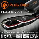 【新製品】PL3-DRL-V001 for VW GOLF7/GOLF7.5 Variant デイライト PL2-DRL-V001後継品 PLUG CONCEPT3.0