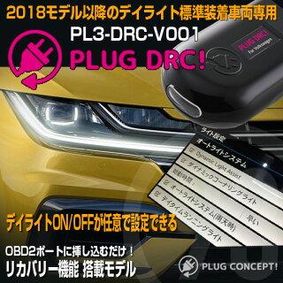 【新製品】PL3-DRC-V001forフォルクスワーゲンPLUGCONCEPT3.0