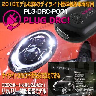 【新製品】PL3-DRC-P001forポルシェPLUGCONCEPT