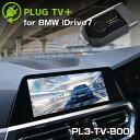 iDrive7対応 PLUG TV+ PL3-TV-B003 for BMW テレビ・ナビキ...