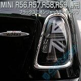 MINI/ミニR系ユニオンジャックスモーククリアテールセット R56後期,R57後期,R58クーペ,R59ロードスター,R56前期,R57前期 ※右ハンドル車専用