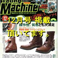 ヤングマシン12月号掲載記事