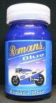 Romans Blue 内容量:50ml【barchetta オリジナルカラ—】