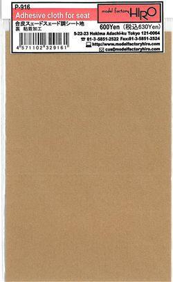 プラモデル・模型, その他 Adhesive cloth for seat