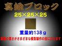 真鍮ブロック(brass cube) 25×25×25 約138g
