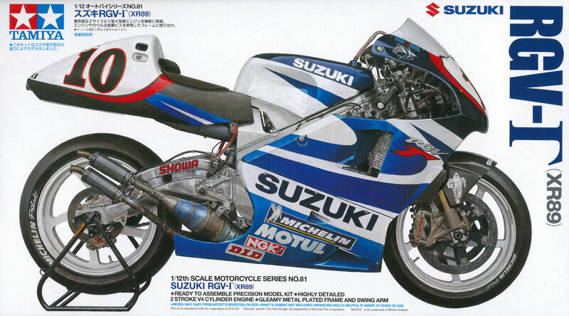 車・バイク, バイク  RGV-(XR89) 112