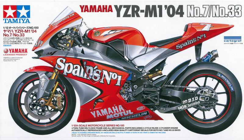 車・バイク, バイク  YZR-M1 04 No.7No.33 112