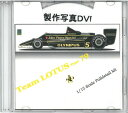 MFH 1/12scale Lotus79 製作写真 DVD 写真点数【数百枚入り】