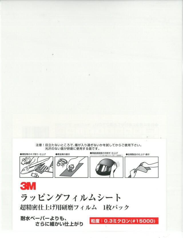 ホビー工具・材料, その他 3M 0.3 15000 1 216280