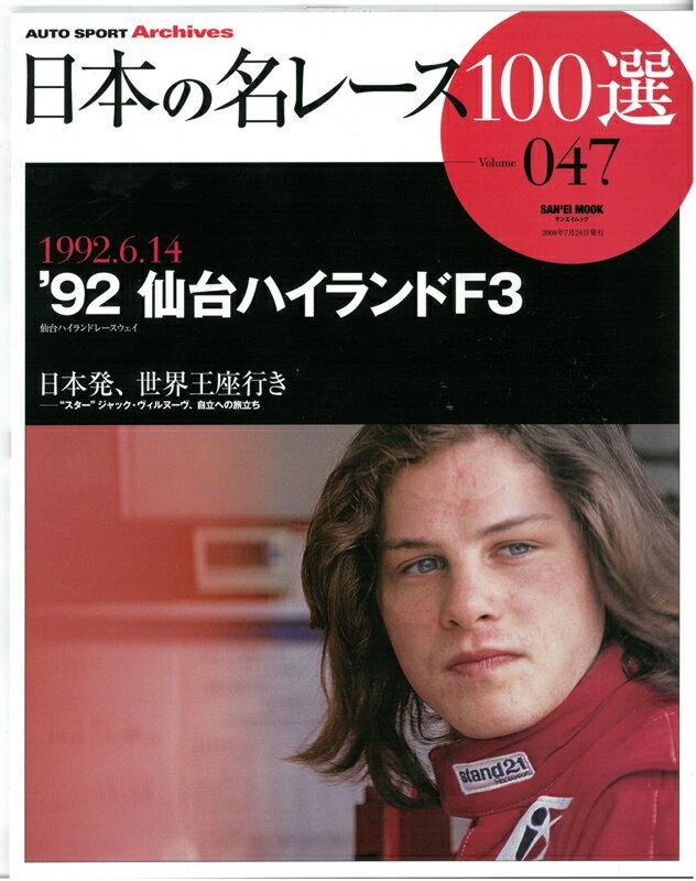 車・バイク, モータースポーツ 100 Vol.47 92 INTER TEC