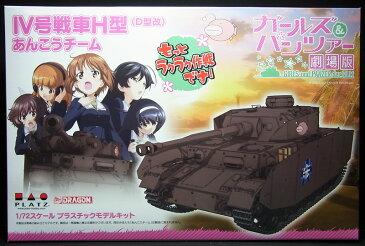 1/72 IV号戦車H型(D型改) あんこうチーム もっとラクラク作戦です! ガールズ&パンツァー【1/72 PLATZ/プラッツ】