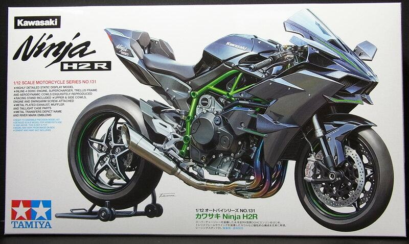 車・バイク, バイク  Ninja H2R 112