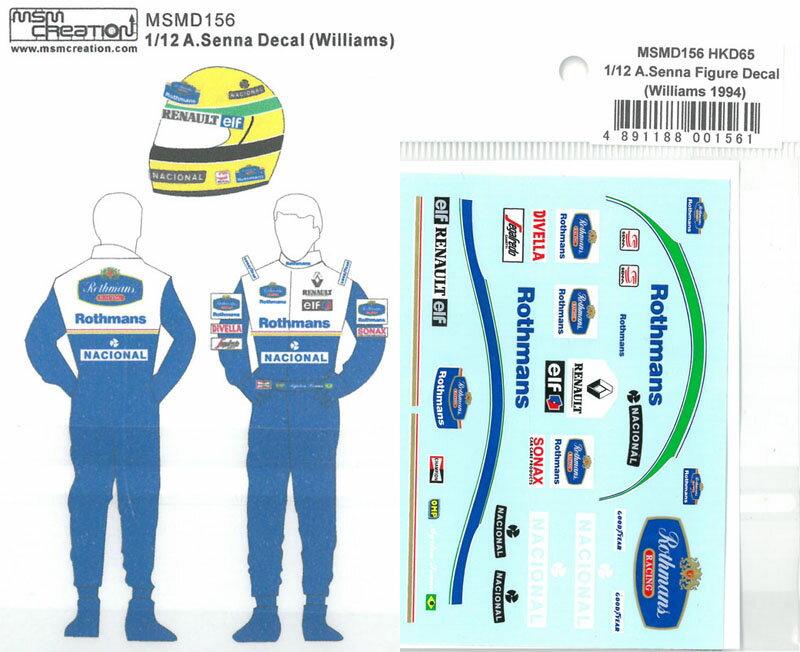 車・バイク, レーシングカー 112 A. ( 1994)MSM