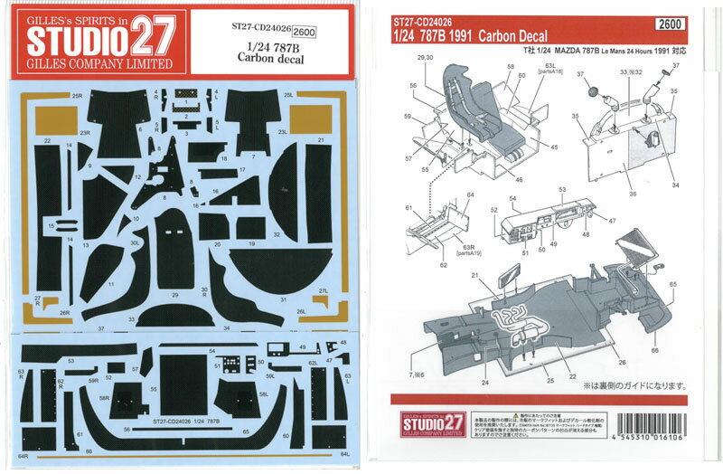 車・バイク, レーシングカー 124 787B (T124787B Le Mans24h