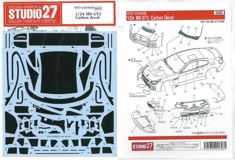 車・バイク, レーシングカー 124 M6 GT3 (P124)