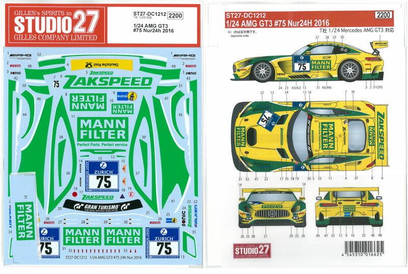 車・バイク, レーシングカー 124 AMG GT3 75 Nur24h 2016(T124)27
