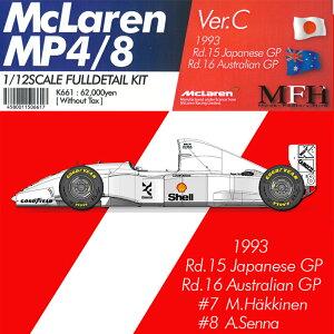 マクラーレン MP4/8 Ver.C スポンサーデカール特別セット【モデルファクトリーヒロ 1/12 K661】