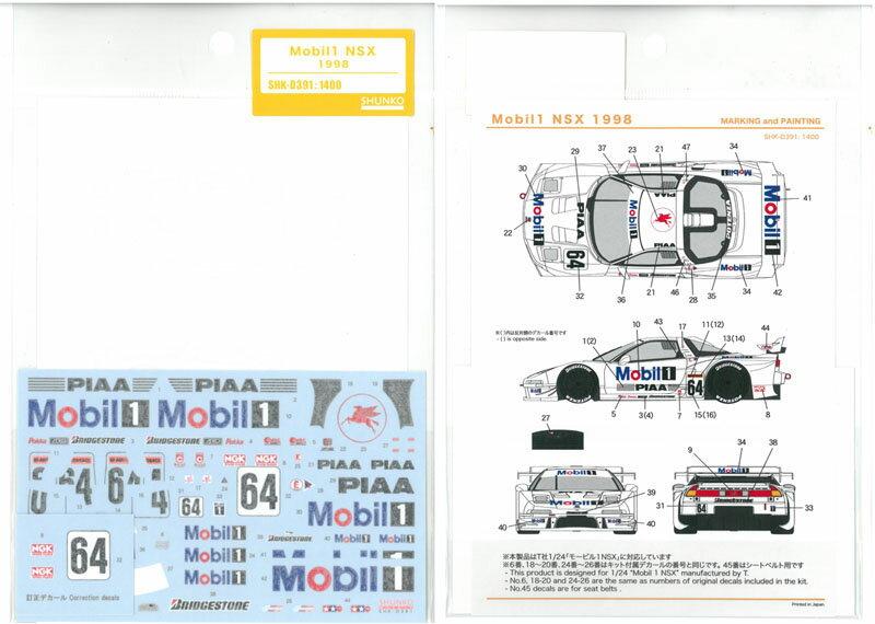 車・バイク, レーシングカー 124 1NSX 1998(T 1 NSX)SHUNKO SHK-D391
