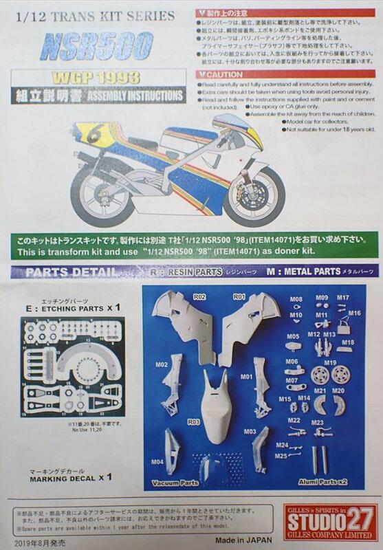 車・バイク, バイク 112 NSR500 WGP1993 (T112 NSR50098)27 ST27-TK1226R