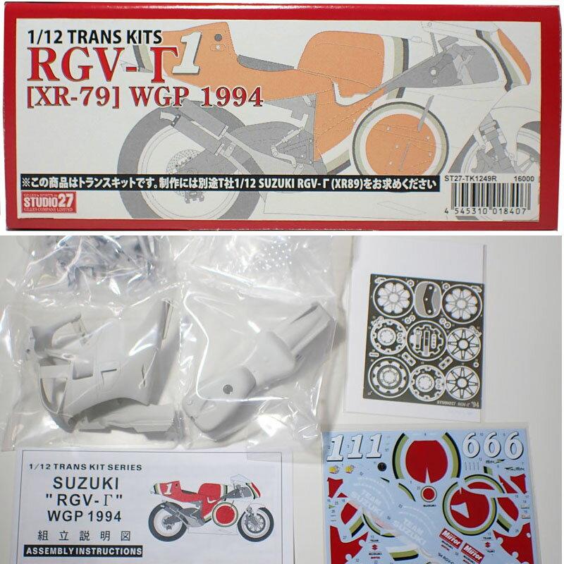車・バイク, バイク 112 RGV-XR-79WGP 1994(T112)27 TK1249R