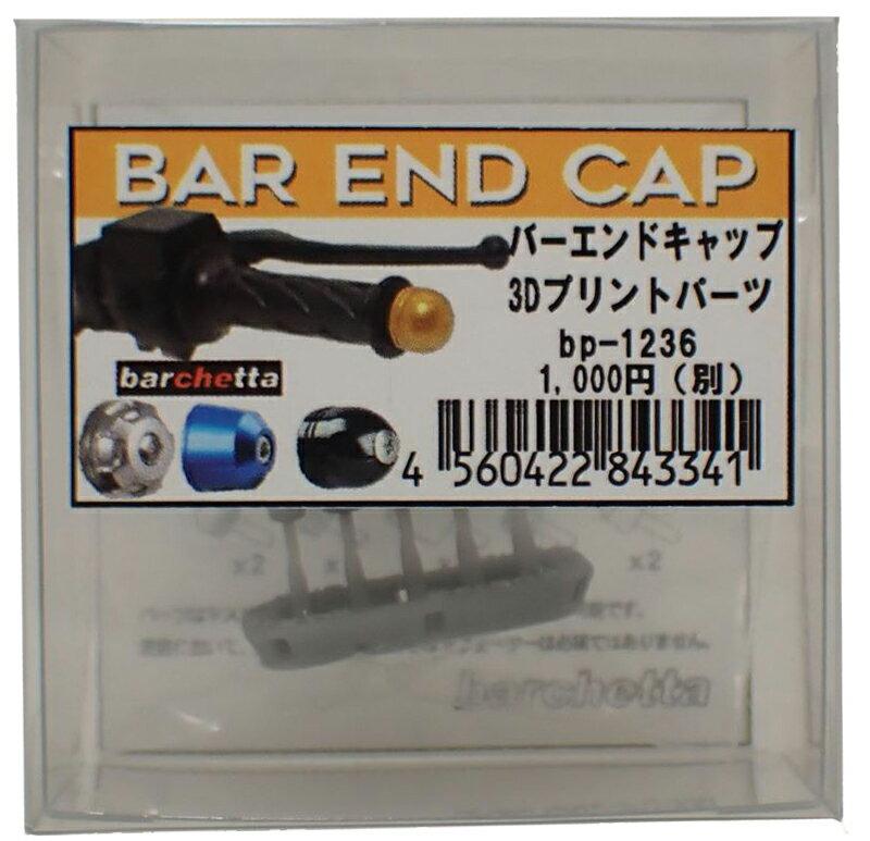車・バイク, バイク 112 (BER END CAP) BP1236
