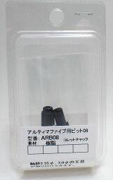 アルティマ ファイブ用ビット コレットチャック【アルゴファイルジャパン ARB08】