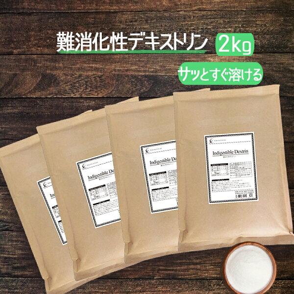難消化性デキストリン2kg(500g×4)サッとすぐ溶ける微顆粒品フランス産非遺伝組み換え水溶性食物繊維粉末パウダー糖質制限ロカ