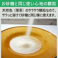 【04】砂糖と同じ使い心地の顆粒