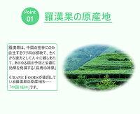 中国桂林産の羅漢果