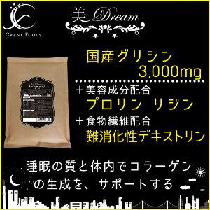 アミノ酸 グリシン オリジナル サプリメント