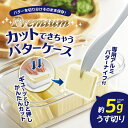送料無料(北海道・東北・沖縄・離島以外)スケーター ステンレスカッター式 バターケース バターカッター バターナイフ付 日本製 BTG2DX