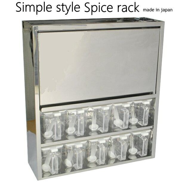 【あす楽】ステンレス スパイスラック10杯(5杯×2段)SPC-10幅46.5×高さ52.5cm (調味料ストッカー・調味料ラック)